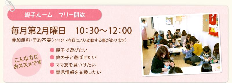 親子ルーム フリー解放:毎月 10:30~12:00