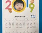 2019 お子様の写真入り干支カレンダー