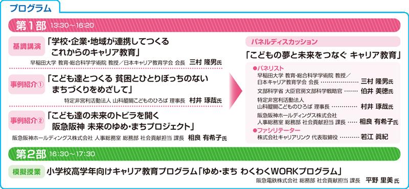 yumemachi-program