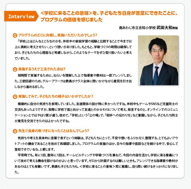 武田大和教諭インタビュー