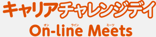 キャリアチャレンジデイ On-Line-Meets