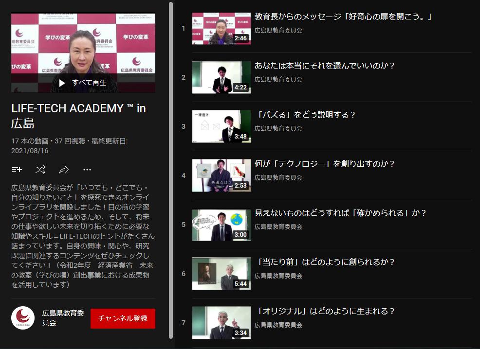 広島県教育委員会Youtubeチャンネル