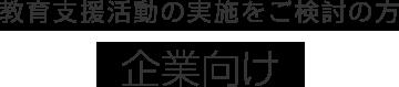 企業向け 【教育支援活動の実施をご検討の方】