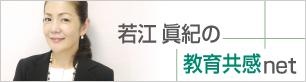 若江眞紀の教育共感net