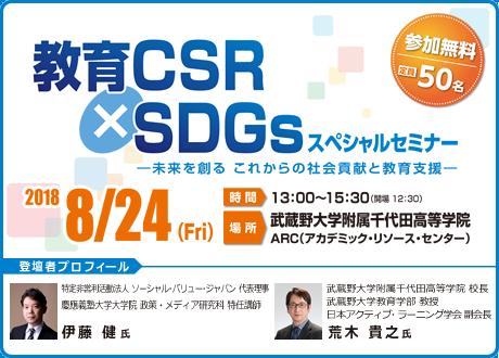 【教育CSR スペシャルセミナー】教育CSR×SDGsスペシャルセミナーのお知らせ