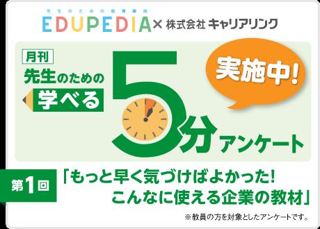 EDUPEDIA×キャリアリンク「月刊 先生のための学べる5分アンケート」第1回アンケート実施中