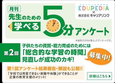 EDUPEDIA×キャリアリンク「月刊 先生のための学べる5分アンケート」第2回アンケート実施中