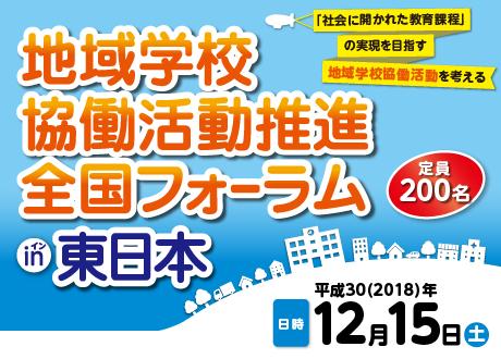 地域学校協働活動推進全国フォーラム in 東日本