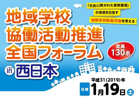 地域学校協働活動推進全国フォーラム in 西日本