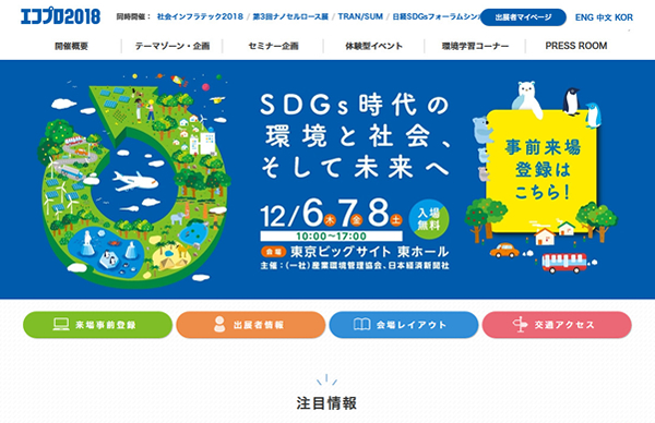 画像:「エコプロ2018 [第20回] SDGs時代の環境と社会、そして未来へ」WEBサイト