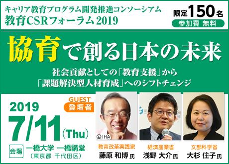 「教育CSRフォーラム2019」開催のお知らせ