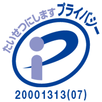 キャリアリンクはPマーク認証企業です。(20001313_07)